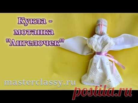 """Кукла-мотанка """"Ангелочек"""": видео урок для начинающих!"""