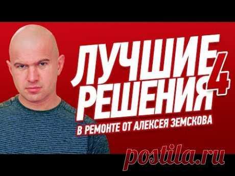 Лучшие решения в ремонте квартиры Алексея Земскова