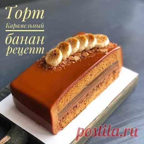 Карамельный банан - восхитительный тортик! Попробуйте!