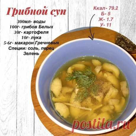 Грибной суп  Ингредиенты 1 порция: -300-350мл воды-100г грибов (на выбор) -30г картофеля -10г лука -5-6г макарон (тв.с.п./можно гречневые) -специи : соль, перец, зелень  Способ приготовления: картофель, лук, грибы измельчить, залить водой и варить пока картофель не станет более менее мягким. Далее добавить макароны. Варим до готовности. На выходе получается ~300-350гр супа, немного солим уже готовый суп и украшаем зеленью.