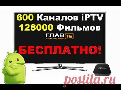 600 каналов iPTV + Множество Фильмов - на ХАЛЯВУ