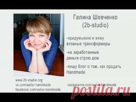 МК Галины Шевченко, как вязать и  продавать вязаные трансформеры