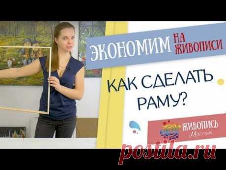 Как экономить на живописи? Рама своими руками - Надежда Ильина