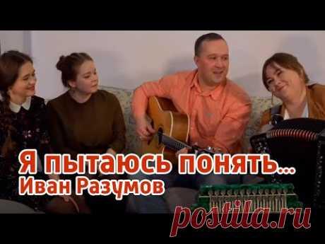 Я пытаюсь понять - Иван Разумов