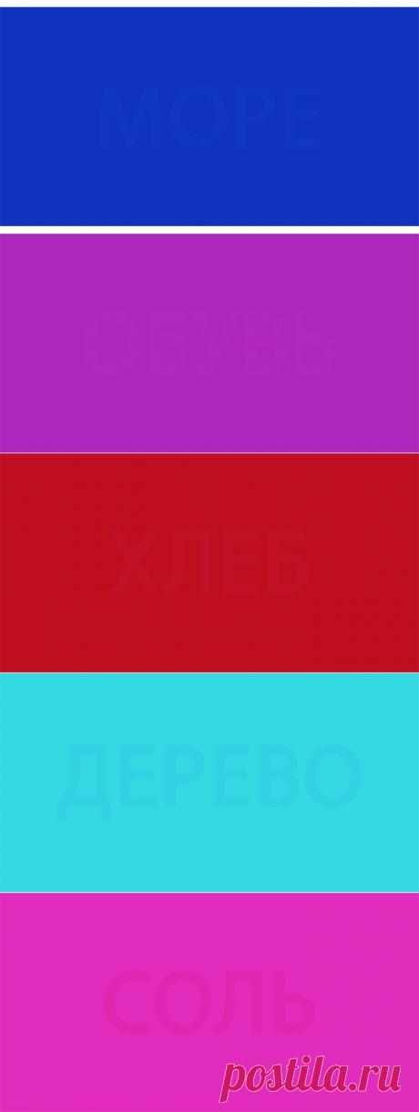 Только люди с идеальным цветовым зрением могут прочесть эти 6 слов. Проверь свое зрение за 3 минуты - My izumrud