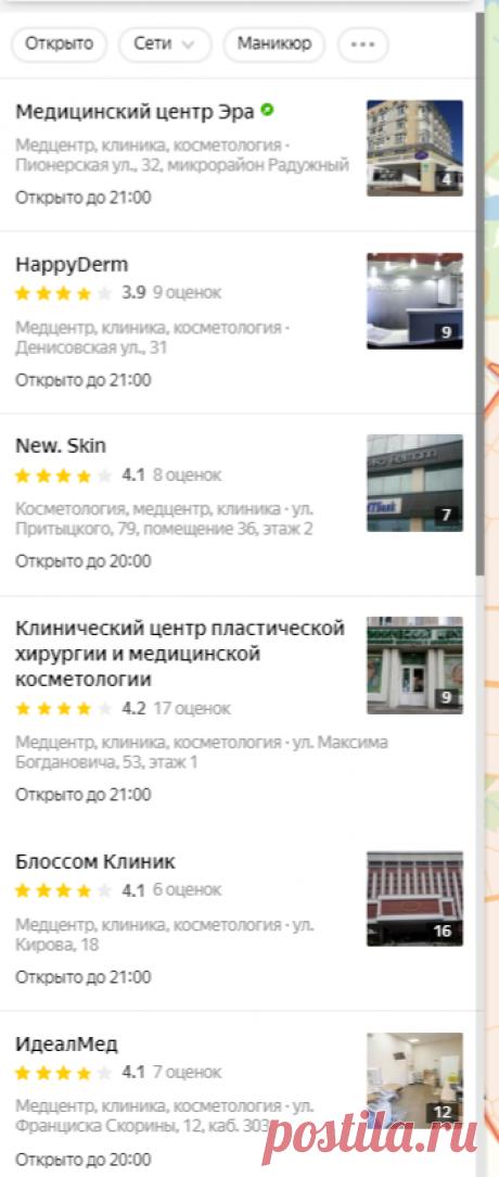 Яндекс.Карты —  центры мед. космеитологии