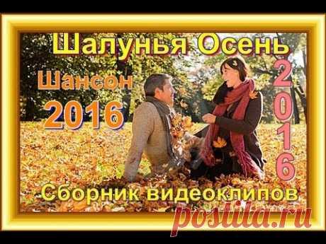 Шалунья осень - Красивый Шансон 2016(Сборник видеоклипов)