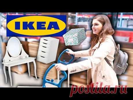 IKEA | Выбираем мебель в новую квартиру в ИКЕА