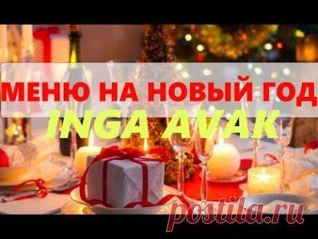 МЕНЮ НА НОВЫЙ ГОД - 4 вкуснейших рецепта от Inga Avak
