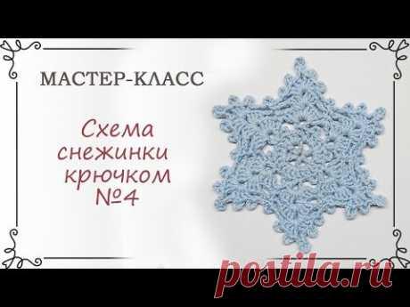 Схема вязаной снежинки крючком с описанием №4