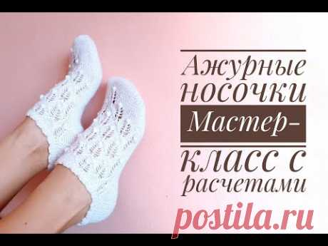 Ажурные носочки - мастер-класс с расчетами. Fretwork knitted socks tutorial