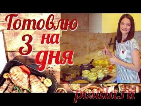 Готовлю на 3 дня. Простые и быстрые рецепты. Что мы едим. Что приготовить.