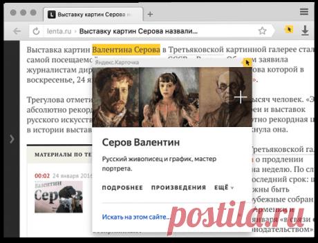 Яндекс.Карточка установлена
