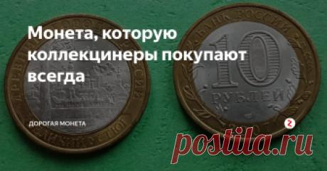 Монета, которую коллекцинеры покупают всегда Монеты делятся на два  основных типа, которые и придают им ценность. К первому типу можно отнести монеты, которые выпустили огромными партиями. Сегодня они практически нечего не стоят. Но были и те монеты, выпуск которых был существенно ограниченным.