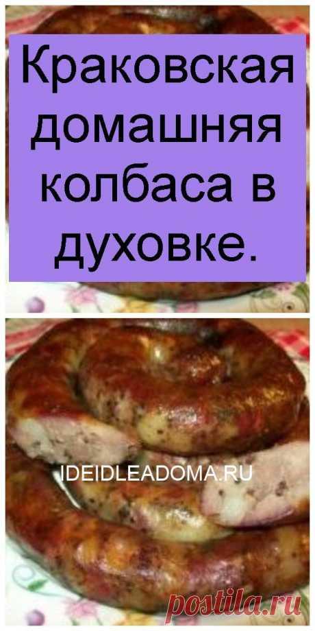 Краковская домашняя колбаса в духовке.