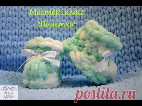 """#Мастер-класс """"Пинетки"""" из Alize Puffy   DIY"""