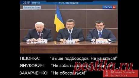 """Фотожабы запечатлели """"возвращение"""" Януковича, Пшонки и Захарченко   Обозреватель"""