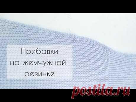Прибавки на жемчужной резинке: машинное вязание для начинающих...