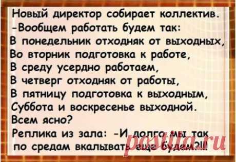 Министр Топилин: Работать будем 2 дня в неделю,а не курящих будем поощрять