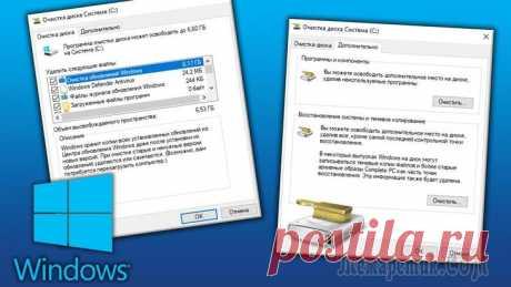 """Как очистить диск """"С"""" в Windows от ненужных файлов Очистка диска — это встроенный инструмент операционной системы Windows (любой версии кроме Windows XP), позволяющий удалить ненужные и неактуальные файлы программ, временные файлы, а также некоторые с..."""