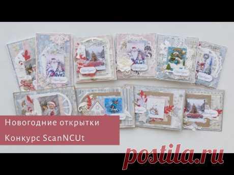 Новогодние открытки. Конкурс ScanNCut- Скрапбукинг мастер-класс / Aida Handmade