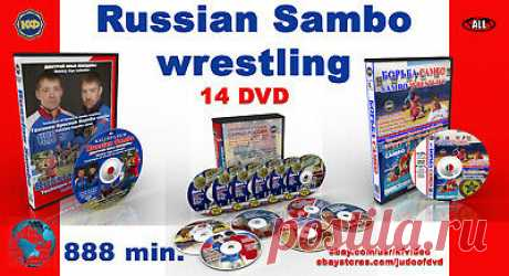 Russian Sambo -14 dvd collection. 888 min.  | eBay They were the leaders of the Russian Sambo. Dmitry and Ilya are pupils of the Sverdlovsk sambo school. Ground fighting techniques and throwing techniques. If the technique of ground fighting shown at the seminar, is quite common among sambo wrestlers, then the technique of tricks will pleasantly surprise you.