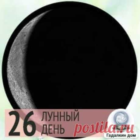 Лунный календарь на 19 мая 2020 года