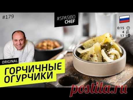 Вкуснейшие ОГУРЦЫ В ГОРЧИЦЕ за 15 минут #179 рецепт Ильи Лазерсона
