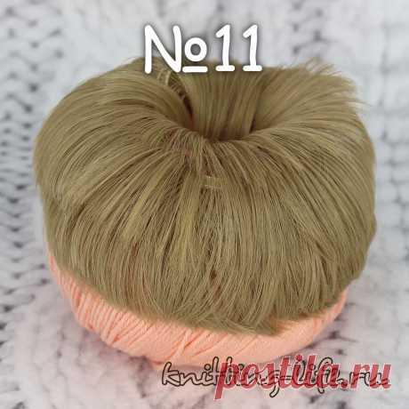 Тресс прямой 5 см - Кукольные волосы - Вязаная жизнь | игрушки #Тресспрямой5см #Тресспрямой #прямыеволосы #куколкасволосами #кукольныеволосы #волосы #вязанаяжизнь #игрушки #волосыдляигрушек #игрушечныеволосы #волосыдляамигуруми #кукольныеволосы #кукласпрямымиволосами #кукла #длякуклы #волосыдлякуклы #серобежевый