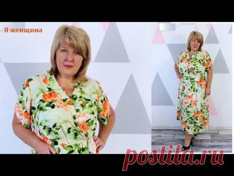 Платье на запах с цветочным принтом. Моделирование, раскрой и первая примерка