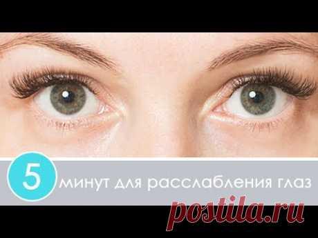 5 minutos para la debilitación de los ojo