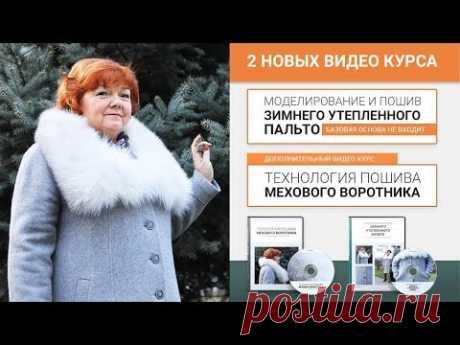 Паукште - Моделирование и пошив утепленного зимнего женского пальто и мехового воротника - YouTube