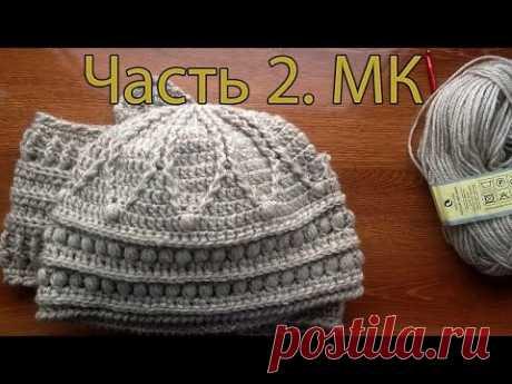 Original set hook. Hat + scarf. MK. Part 2. - YouTube