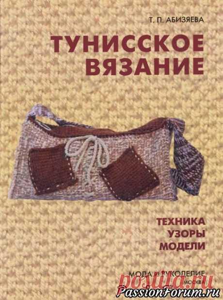 Вязание тунисским крючком