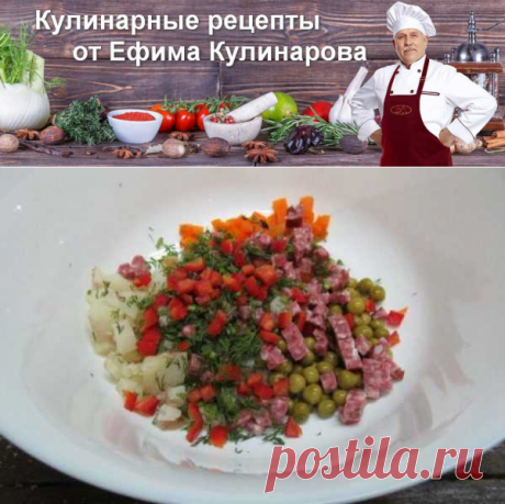 Украинский салат «Буковина» с копченой колбасой и перцем, рецепт с фото | Вкусные кулинарные рецепты с фото и видео