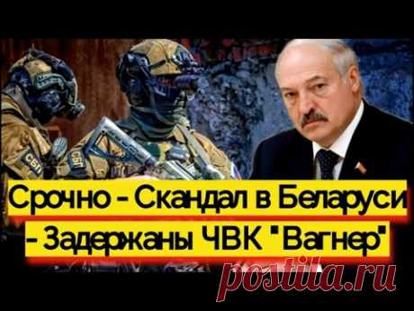 "Невероятно - Скандал в Беларуси - Лукашенко задержал ЧВК ""Вагнера"" - новости и политика"