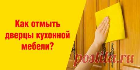 Как отмыть дверцы кухонной мебели? | Полезные советы