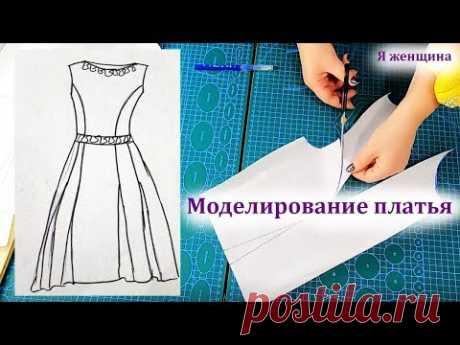 Моделирование платья по просьбе подписчиков. Рубрика  Хочу МК