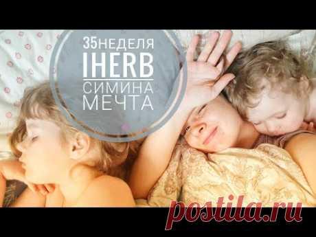 #35неделябеременности iHERB Симина мечта