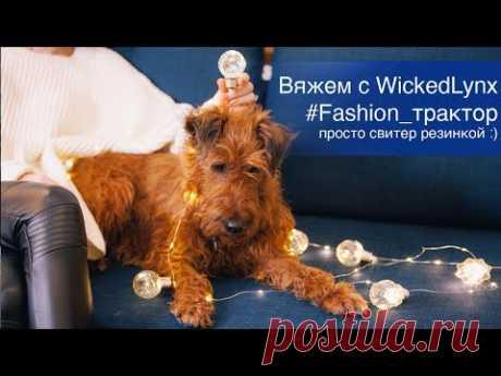 Вяжем с WickedLynx #Fashion_трактор Просто свитер резинкой