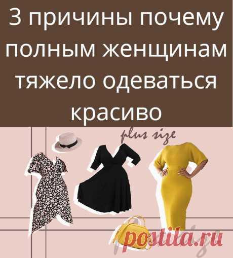 3 причины почему полным женщинам тяжело одеваться красиво