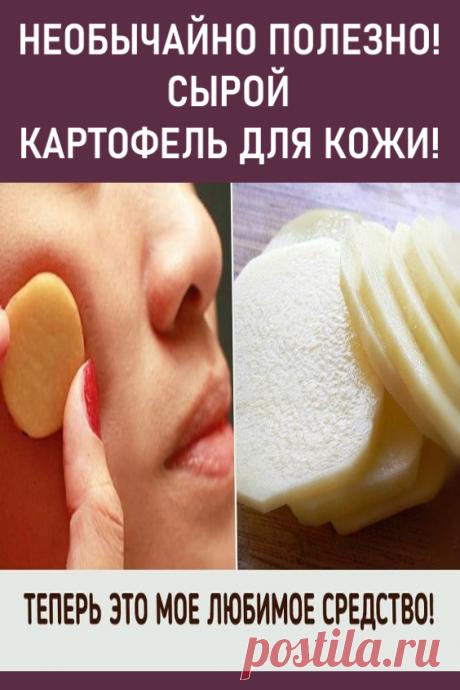 Вот почему сырой картофель невероятно полезен для кожи. Возможно, что тебе никогда не приходило в голову использовать сырой картофель для ухода за кожей и заботы о красоте. #красота #уходзакожей #уходзалицом #картофельдлякожи