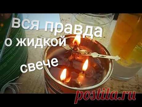 ВСЯ ПРАВДА о ЖИДКОЙ СВЕЧЕ, отопление теплицы жидкой свечёй..
