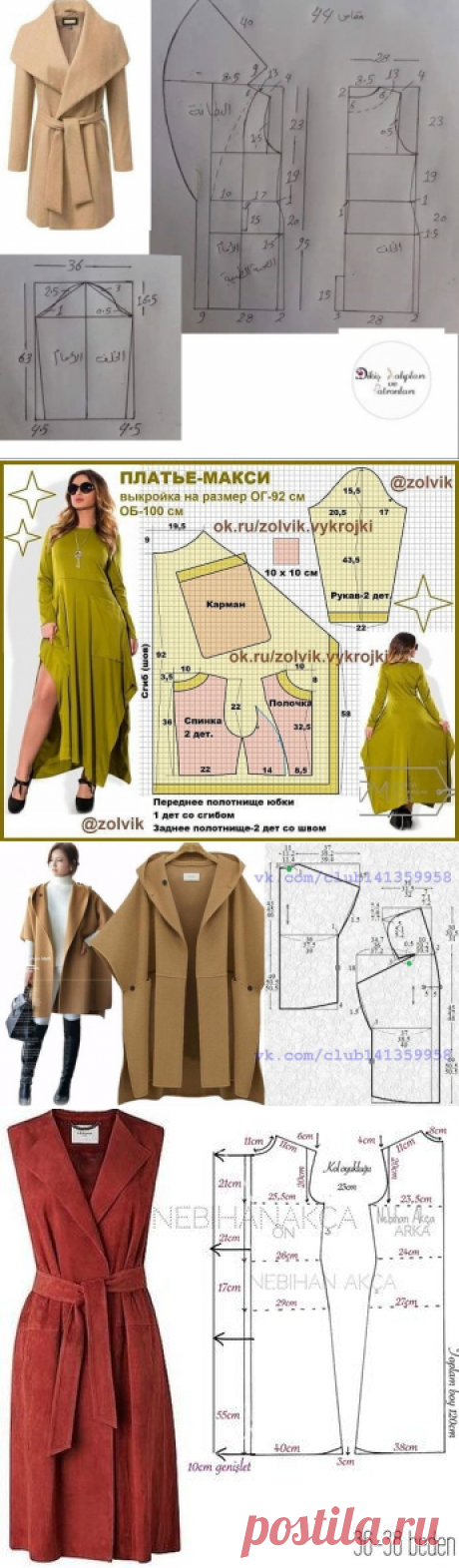 COLLECTION OF ULTRAFASHIONABLE AND SIMPLE PATTERNS