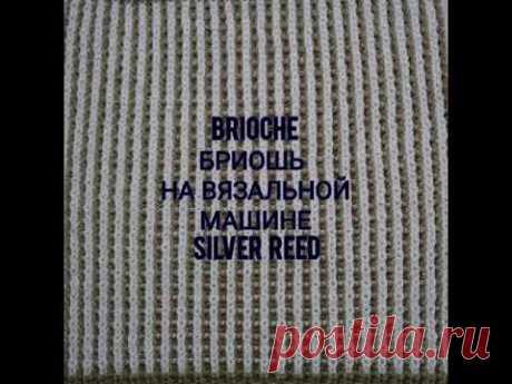 Brioche Бриошь 2х цветный на вязальной машине Silver reed.  Brioche on knitting machine Silver reed.