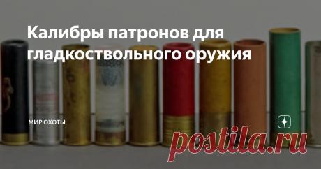 Калибры патронов для гладкоствольного оружия
