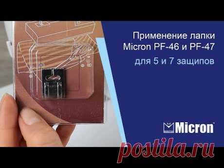 Применение лапки Micron PF-46 для 5 и PF-47 для 7 защипов