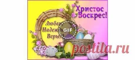 Открытки воистину воскресе - cтраница 4 Бесплатно отправить открытки на WhatsApp с сайта Галерея поздравлений. Поздравить друга в Одноклассниках или Viber. Открытки воистину воскресе