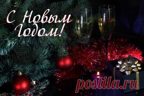 С Новым годом! Новый год — чудесный праздник!Отмечает вся страна.Пусть исполнятся желанья,Будет жизнь всего полна.Вместе с праздничным салютомПусть ворвется в жизнь успех,Пусть удачи и здоровьяХватит нам сполна на в...