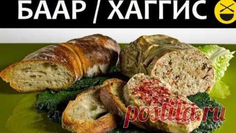 Блюдо из языческих ритуалов. Шотландский хаггис или русская няня - Яндекс.Видео